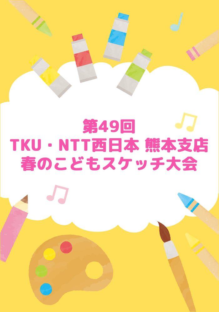 第49回 TKU・NTT西日本  熊本支店 春のこどもスケッチ大会