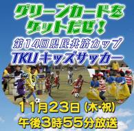 グリーンカードをゲットだぜ!!~第14回県民共済カップ TKUキッズサッカー