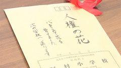 上天草市の阿村小学校 思いやりの心育む「人権の花」運動