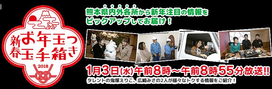新春お年玉つき玉手箱2018