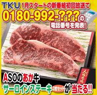 TKU冬の新番組!電話で肉祭り!!