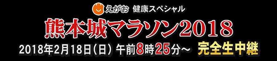 えがお 健康スペシャル 熊本城マラソン2018