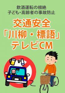 交通安全「川柳・標語」テレビCM