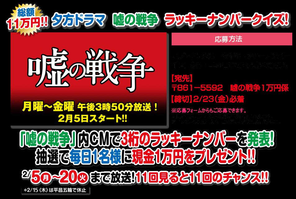 総額11万円!!夕方ドラマ  嘘の戦争  ラッキーナンバークイズ!