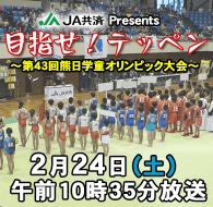 JA共済Presents 目指せ!テッペン 第43回熊日学童オリンピック大会