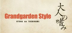 Grandgarden Style~大人の嗜み~