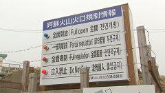 阿蘇中岳の火口見物再開 悪天候で立ち入り規制