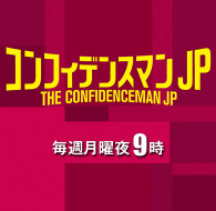 コンフィデンスマンJP