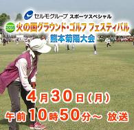 セルモグループ スポーツスペシャル 2018火の国グラウンド・ゴルフフェスティバル熊本菊陽大会