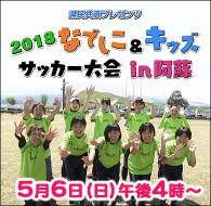 県民共済present2018なでしこ&キッズサッカー大会in阿蘇