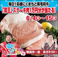 英太郎のかたらんね6月キャンペーン