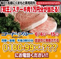 6月のTKUは肉ざんまい!  コード・ブルーを見て「和王」ステーキ肉1万円分が当たる!