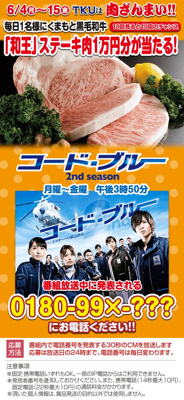 6月のTKUは肉ざんまい!  コード・ブルーを見て「和王」ステーキ肉1万円分が当たる!!