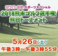ホワイト急便スポーツスペシャル 2018 熊本ゴルフ選手権 熊日トーナメント