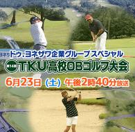 ドゥ.ヨネザワ企業グループスペシャル 第14回TKU高校OBゴルフ大会