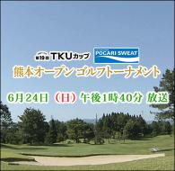 九州サーキット 第19回 ポカリスエット TKUカップ熊本オープンゴルフトーナメント