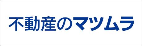 不動産のマツムラ公式サイト