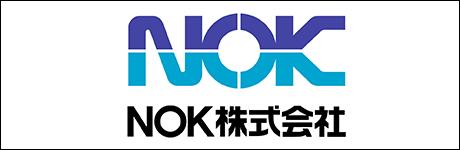 NOK株式会社公式サイト