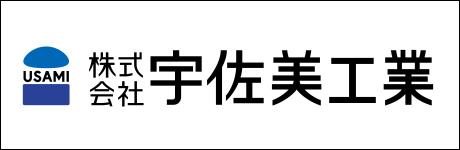 株式会社宇佐美工業