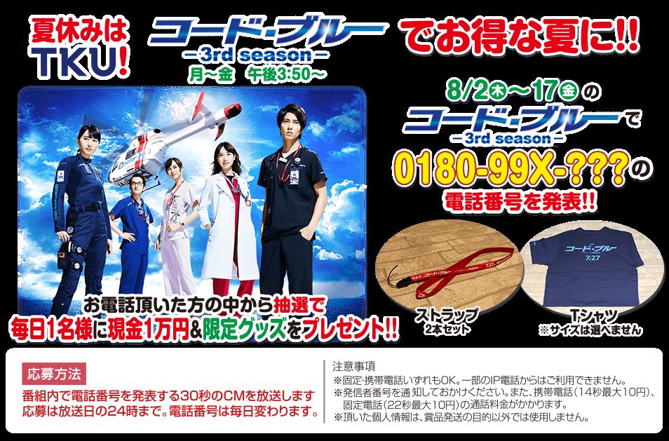 コードブルー -3rd season-を見て、1万円&オリジナルグッズを当てよう!