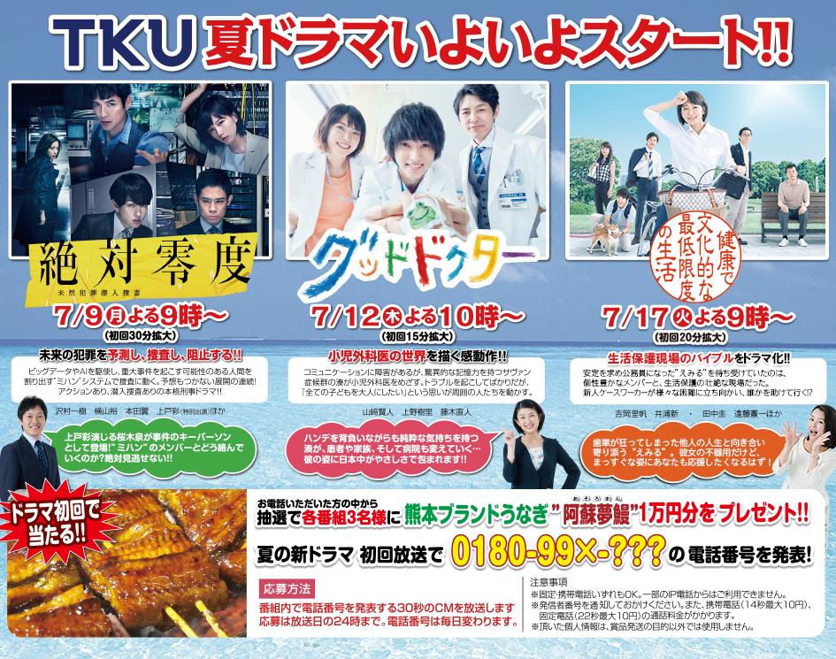 TKU夏ドラマいよいよスタート!新ドラマ初回を見てうなぎを当てよう!
