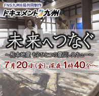 FNS九州8局共同制作 ドキュメント九州 未来へつなぐ~熊本地震 もうひとつの震災レスキュー~