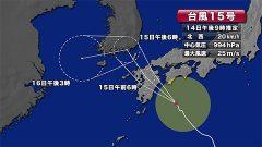 台風15号 15日明け方最接近