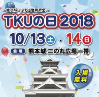 熊本城・くまもと復興祈念 TKUの日2018