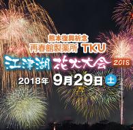 江津湖花火大会2018