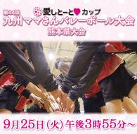 愛しとーとカップ 第44回九州ママさんバレーボール大会 熊本県大会