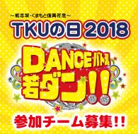 TKUの日2018DANCEバトル若ダン!