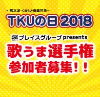 TKUの日2018「歌うま選手権」