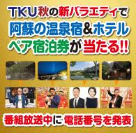 TKU秋の新バラエティで阿蘇の温泉宿&ホテル ペア宿泊券が当たる!