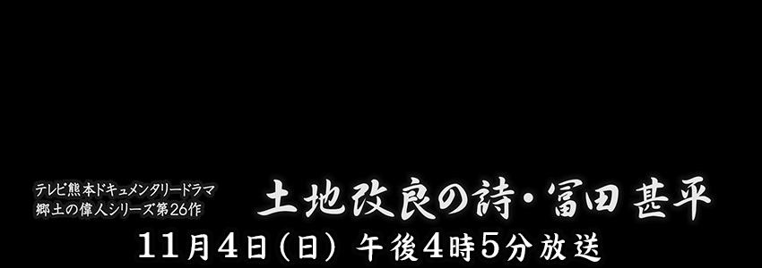 テレビ熊本ドキュメンタリードラマ  郷土の偉人シリーズ第26作  土地改良の詩・冨田 甚平