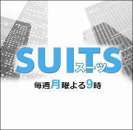 SUITSスーツ