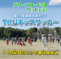 グリーンカードをゲットだぜ!!~第15回県民共済カップ TKUキッズサッカー