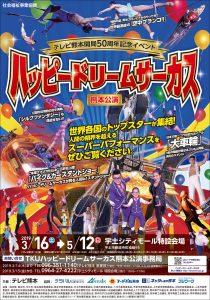 テレビ熊本開局50周年記念 ハッピードリームサーカス 熊本公演