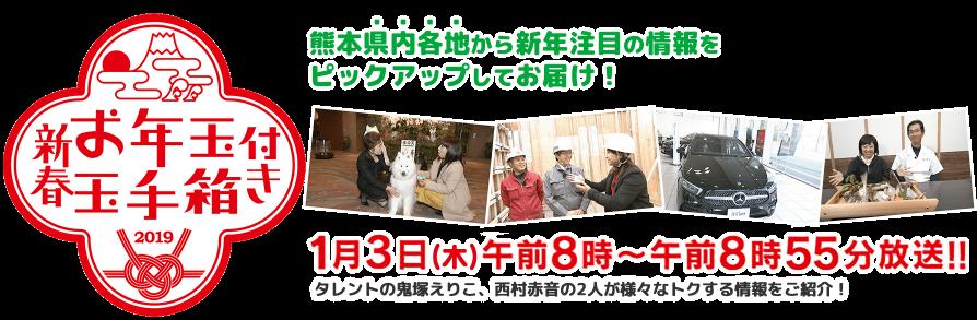 新春お年玉つき玉手箱2019
