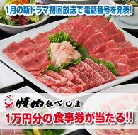 1月の新ドラマ初回放送を見て「焼肉なべしま1万円分の食事券」が当たる!