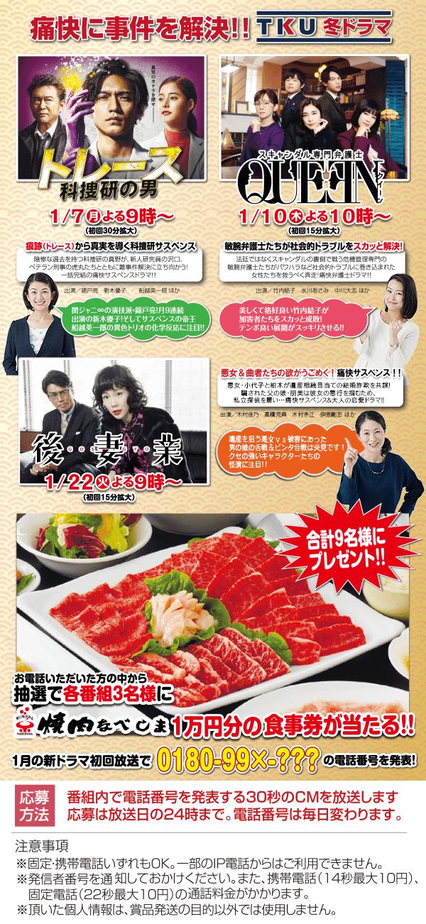 新ドラマ初回放送を見て「焼肉なべしま1万円分の食事券」が当たる!