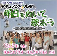 FNS九州8局共同制作 ドキュメント九州 明日を向いて歌おう ~熊本地震 仮設団地の500日~