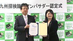 九州探検隊Pを『情報発信アンバサダー』認定 熊本市