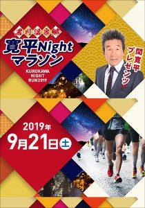 黒川温泉郷 寛平ナイトマラソン大会【中止のお知らせ】