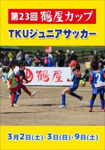 第23回鶴屋カップTKUジュニアサッカー