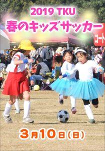 2019 TKU春のキッズサッカー