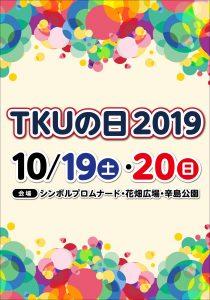 TKUの日2019