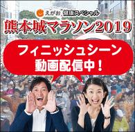 えがお 健康スペシャル 熊本城マラソン2019