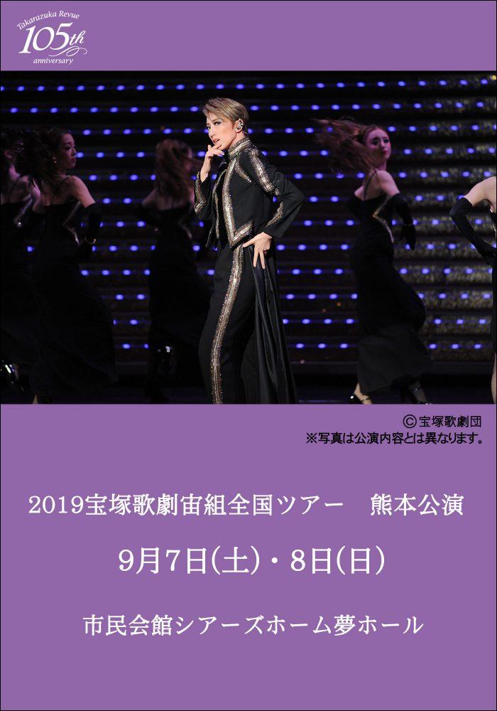 2019宝塚歌劇宙組全国ツアー 熊本公演