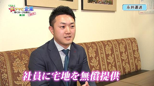 永井運送株式会社