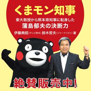 蒲島知事の10年間を振り返る「くまモン知事」全国販売